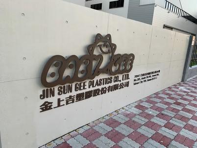 Jin Sun Gee Plastics Co., Ltd. at SIN-JI Industrial Park